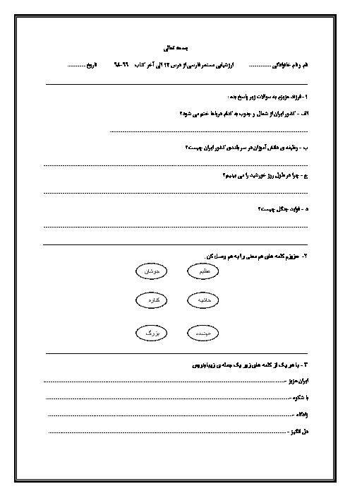 ارزشیابی مستمر فارسی کلاس سوم دبستان فرهنگ قشم | درس 12 تا 17