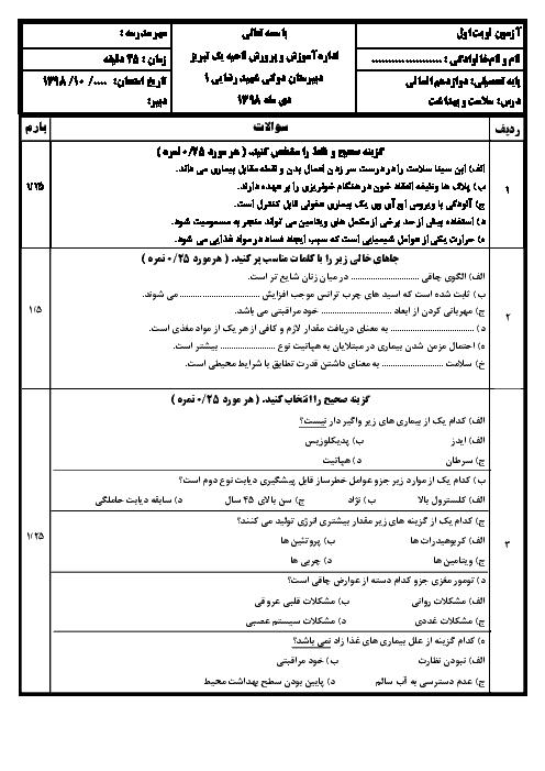 امتحان ترم اول سلامت و بهداشت دوازدهم دبیرستان شهید رضایی | دی 98