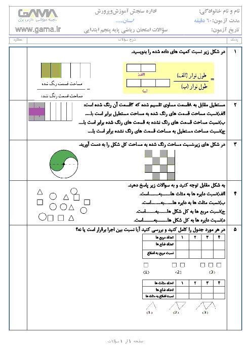 آزمونک ریاضی پنجم  دبستان جامی سرعین | فصل 3: نسبت، تناسب و درصد