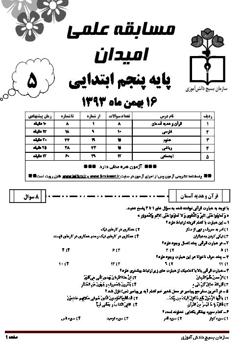مسابقه علمی امیدان | پایه پنجم ابتدائی | بهمن 93