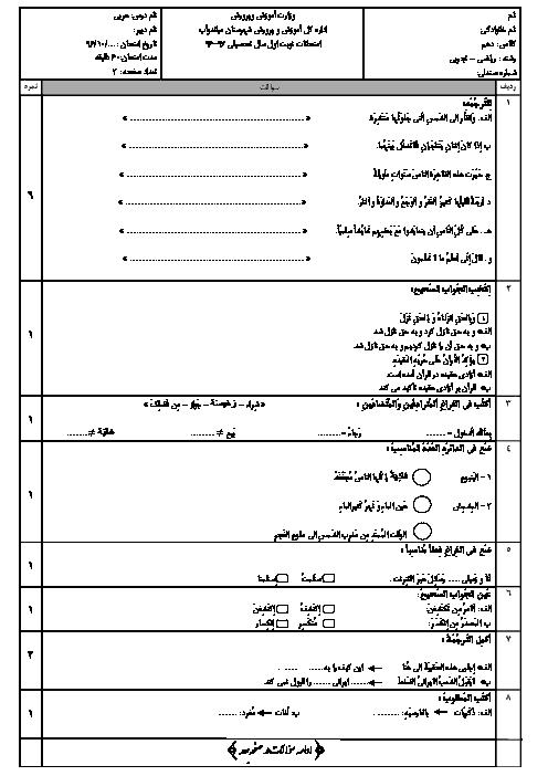 آزمون نوبت اول عربی (1) پایه دهم رشته علوم تجربی و ریاضی دبیرستان شهید بهشتی  | دی 1396 | درس 1 تا 4