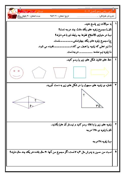 ارزشیابی مستمر ریاضی پنجم دبستان | فصل 3: نسبت، تناسب و درصد تا فصل 4: تقارن و چند ضلعی ها