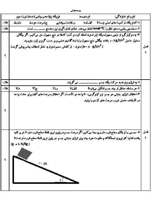 نمونه سوال امتحان نوبت دوم فیزیک (1) دهم رشتۀ ریاضی - خرداد 96