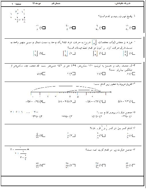 آزمون تستی ریاضی ششم دبستان  قلم شازند برای آمادگی تیزهوشان + پاسخ تشریحی | فصل 1 تا 4