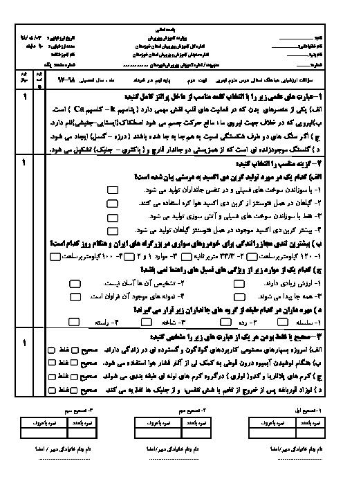 سؤالات امتحان هماهنگ استانی نوبت دوم علوم تجربی پایه نهم استان خوزستان | خرداد 1398 + پاسخ