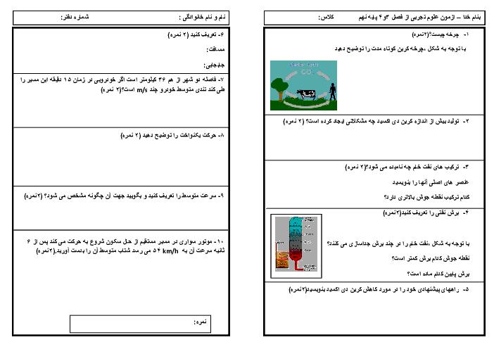 آزمون علوم تجربی نهم | فصل 3و4 پایه نهم (هفته اول آذر ماه)
