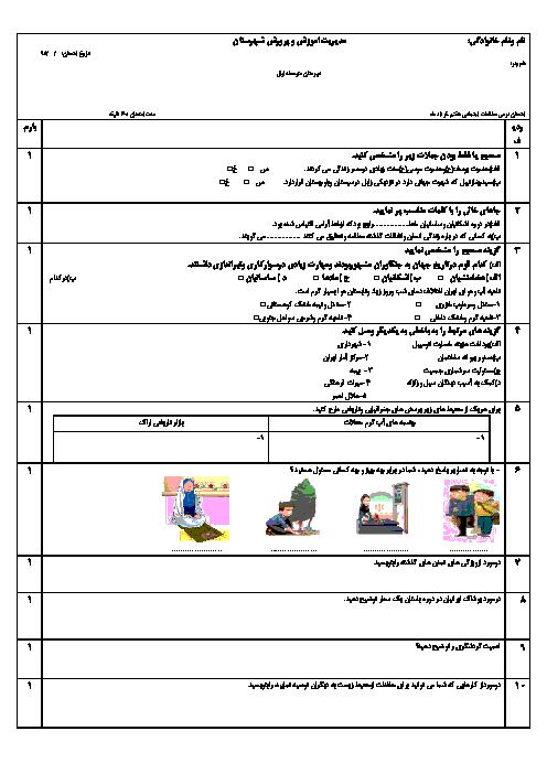 امتحان نوبت دوم مطالعات اجتماعی هفتم مدرسه امام خمینی بندر خمیر | خرداد 1398