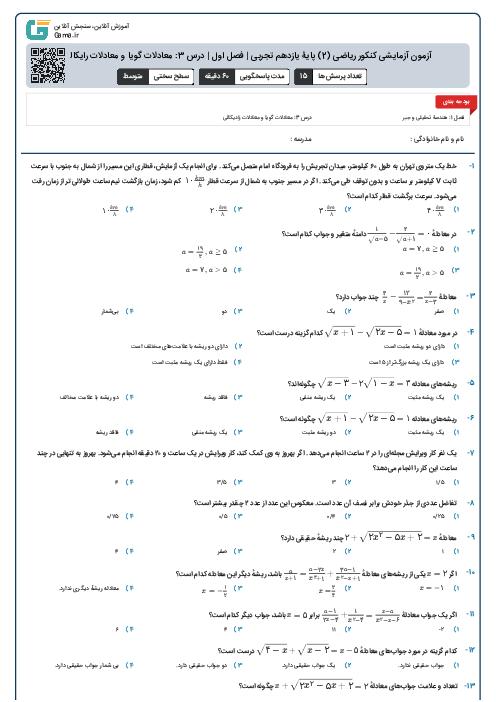 آزمون آزمایشی کنکور ریاضی (2) پایۀ یازدهم تجربی   فصل اول   درس 3: معادلات گویا و معادلات رایکالی