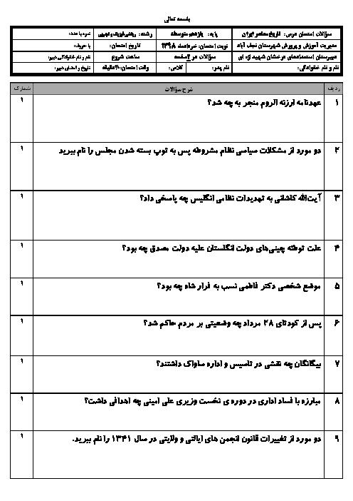 امتحان ترم دوم تاریخ معاصر ایران یازدهم دبیرستان شهید اژه ای | خرداد 1398