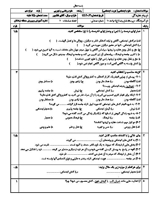 سؤالات و پاسخنامه امتحان ترم اول هویت اجتماعی دوازدهم دبیرستان امام رضا (ع)   دی 1397