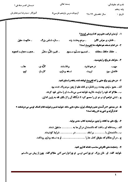 نمونه کاربرگ درس 11 فارسی پنجم ابتدائی | نقشِ خردمندان
