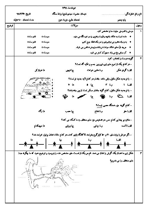 آزمون نوبت دوم علوم تجربی پنجم دبستان مهدی (عج)   خرداد 1399
