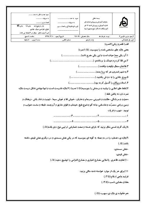 آزمون نوبت دوم فارسی (2) یازدهم دبیرستان ماندگار شیخ صدوق (ره) | خرداد 1397