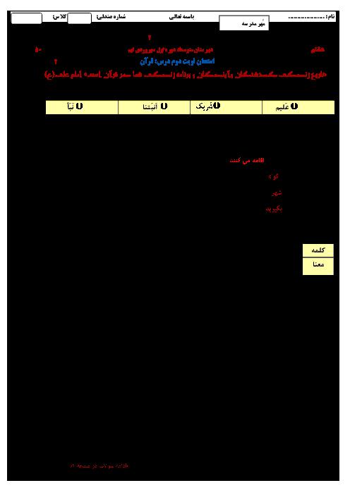 آزمون نوبت دوم قرآن هشتم مدرسه سهروردی تهم | اردیبهشت 1398 + پاسخ