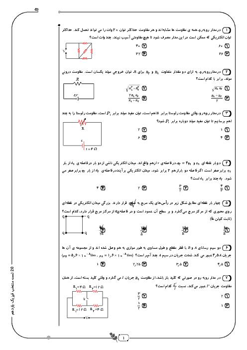 20 سوال تستی فیزیک یازدهم + پاسخ تشریحی
