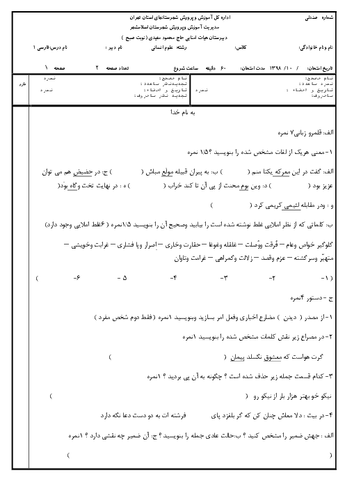 آزمون نیمسال اول فارسی (1) دهم دبیرستان حاج محمود مفیدی | دی 98