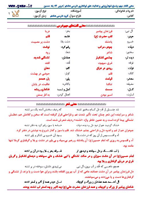 معنی لغات مهم، پاسخ خودارزیابی و فعالیت های نوشتاری فارسی هشتم | درس 14: یاد حسین