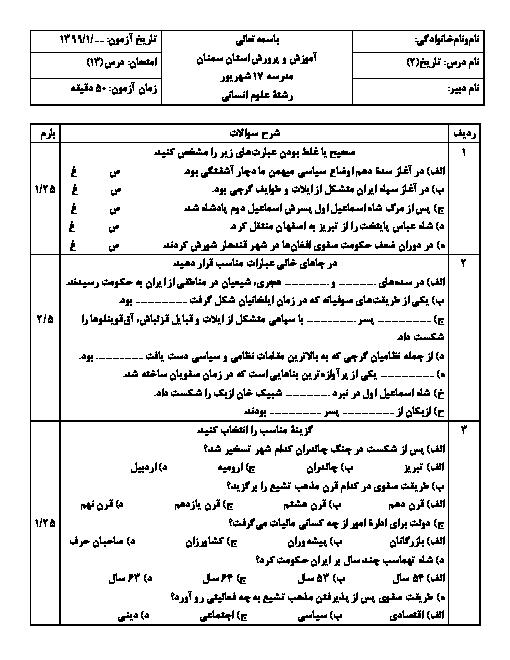 امتحان کلاسی  درس 13 تاریخ (2) یازدهم   تحولات سیاسی و اقتصادی ایران در دورۀ صفوی