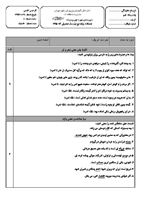 آزمون نوبت اول ادبیات فارسی دبیرستان پسرانه سرای دانش با پاسخ | دی 94