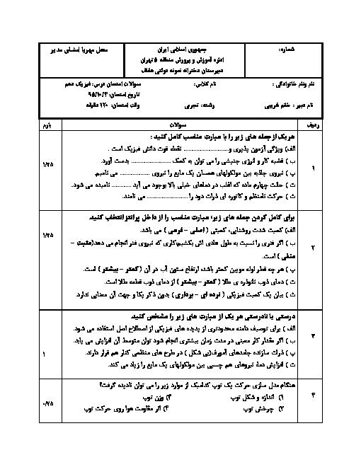 امتحان نوبت اول فيزيک (1) دهم رشته تجربی دبیرستان نمونه دولتی عفاف منطقۀ 5 تهران | دیماه 95