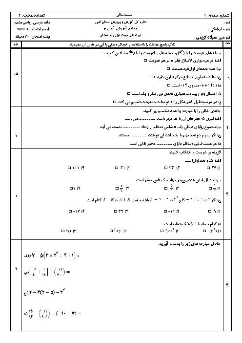 ارزشیابی نوبت اول ریاضی هشتم مدرسه آرمان نو | دی 1396