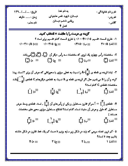 آزمون تستی فصل 4 ریاضی ششم دبستان شهید حاجیانی | تقارن و مختصات + پاسخ تشریحی