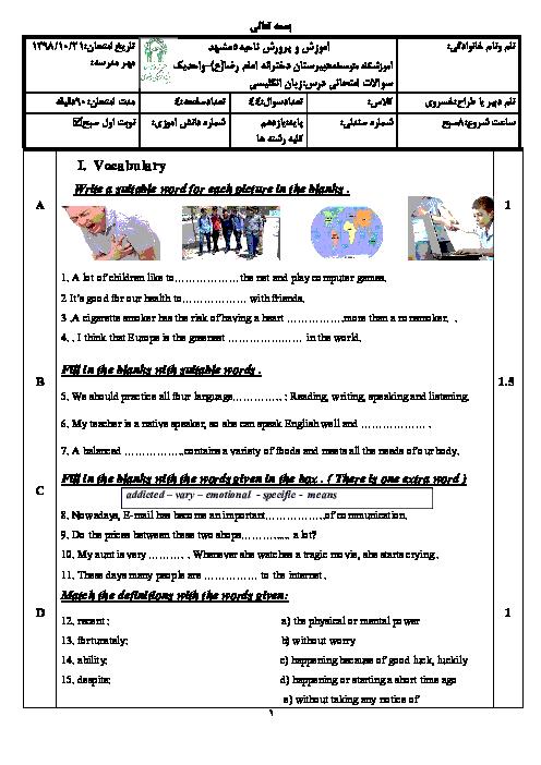 امتحان ترم اول زبان انگلیسی یازدهم دبیرستان امام رضا واحد 1 مشهد | دی 98