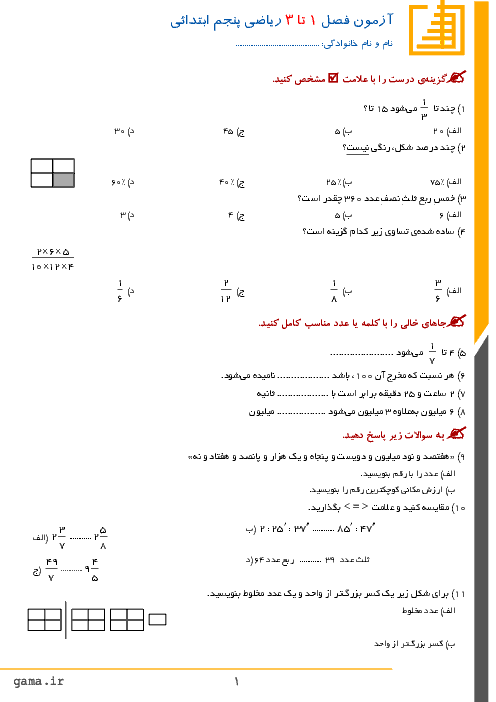 آزمون نوبت اول ریاضی پنجم دبستان رشد | فصل 1 تا 3
