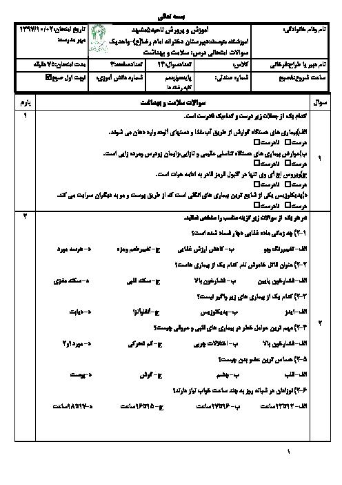 سؤالات و پاسخنامه امتحان ترم اول سلامت و بهداشت دوازدهم دبیرستان امام رضا (ع) | دی 1397