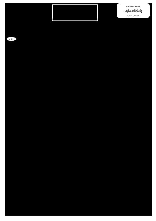 آزمون نوبت دوم فیزیک (1) رشته ریاضی پایه دهم دبیرستان البرز نو منطقۀ 6 تهران | خرداد 96 + پاسخ