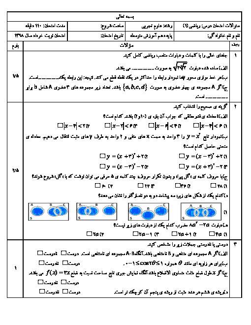 نمونه سوال امتحان نیمسال دوم ریاضی (1) دهم | خرداد 1397 + پاسخ