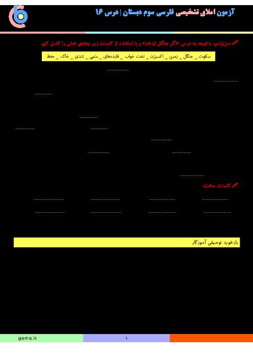 آزمونک املای فارسی تشخیصی  سوم دبستان هیات امنایی طالقانی | درس 16: اگر جنگل نباشد