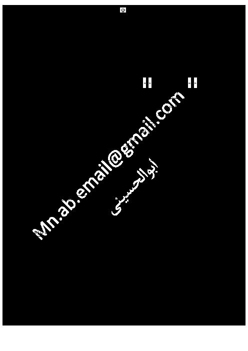 سوالات امتحان نوبت اول ریاضی نهم دبیرستان امین اقلید - دیماه 1395