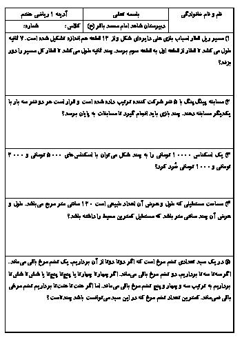 تمرین ریاضی هشتم مدرسه امام محمدباقر اهواز  | فصل 1: راهبردهای حل مسئله + پاسخ