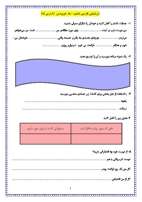 آزمون ماهانه فروردین فارسی و نگارش ششم دبستان سوده | درس 1 تا 15