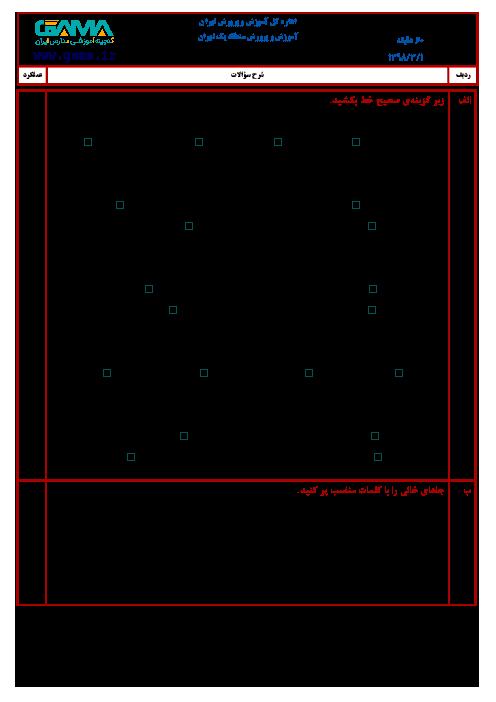 آزمون نوبت دوم هدیه های آسمانی ششم هماهنگ منطقه 1 تهران | خرداد 1398 + جواب