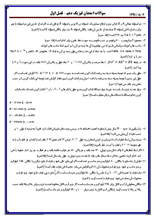 آزمون فصل 1 فیزیک (1) دهم دبیرستان شهید بهشتی | فیزیک و اندازه گیری