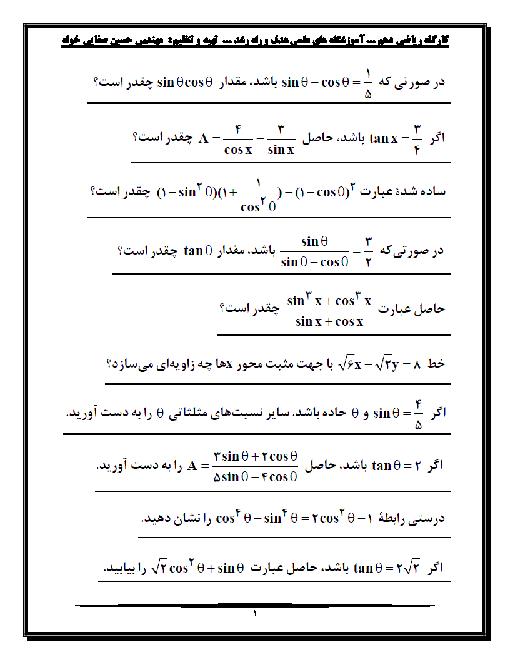 تمرین ریاضی (1) دهم رشته رياضی و تجربی | فصل 2 و 3