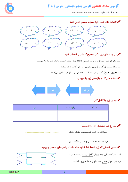آزمون مداد و کاغذی فارسی و نگارش پنجم دبستان   درس 1 تا 4