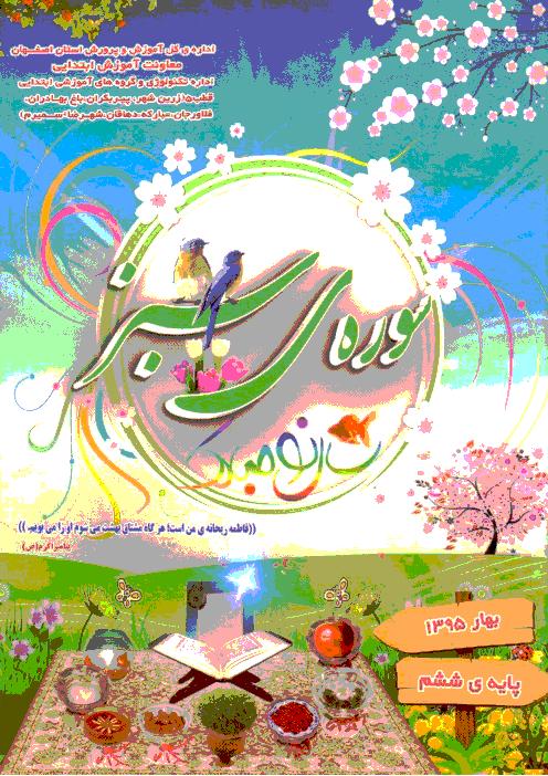 پیک نوروزی (سورهی سبز) پایه ششم دبستان بهار 95 | قطب پنج اصفهان