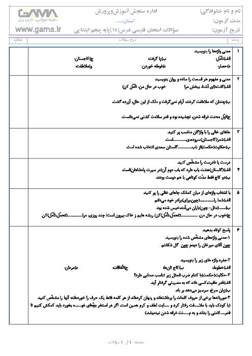 آزمونک فارسی پنجم دبستان | درس 15: کاجستان