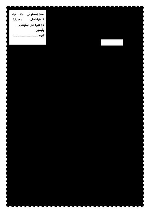 امتحان نوبت اول علوم تجربی نهم دبیرستان علامه طباطبایی مشهد + پاسخ تشریحی | دی 96 (ویژه مدارس تیزهوشان)
