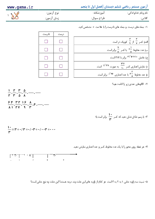 آزمون مستمر ریاضی ششم | فصل 2 تا 7