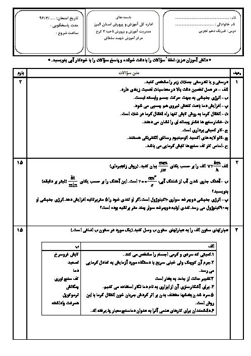 سوالات امتحان نوبت دوم فیزیک دهم تجربی دبیرستان شهید سلطانی کرج | خرداد 1396 + پاسخ تشریحی