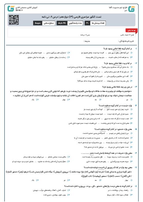تست کنکور سراسری فارسی (3) دوازدهم | درس 6: نی نامه
