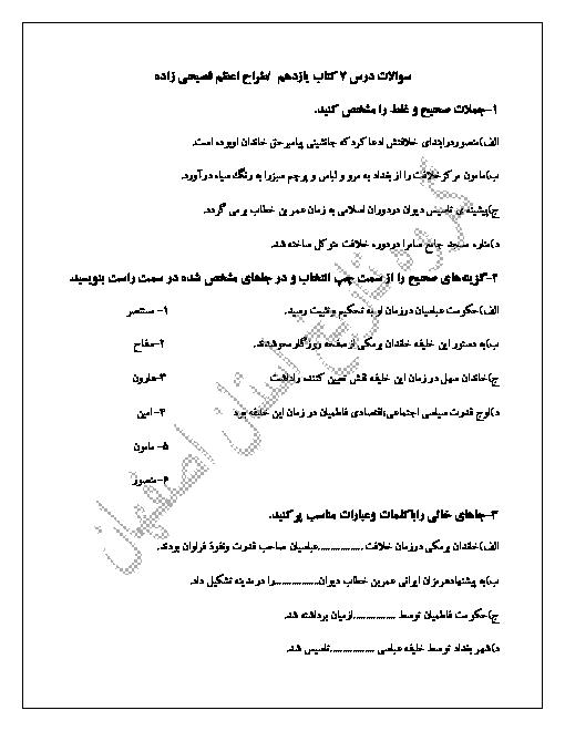 نمونه سوالات امتحانی تاریخ (2) یازدهم رشتۀ انسانی | درس 7: جهانِ اسلام در عصر خلافت عباسی