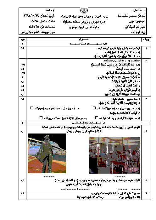 ارزشیابی مستمر عربی نهم مدرسه شهید موسوی | درس 7 و 8