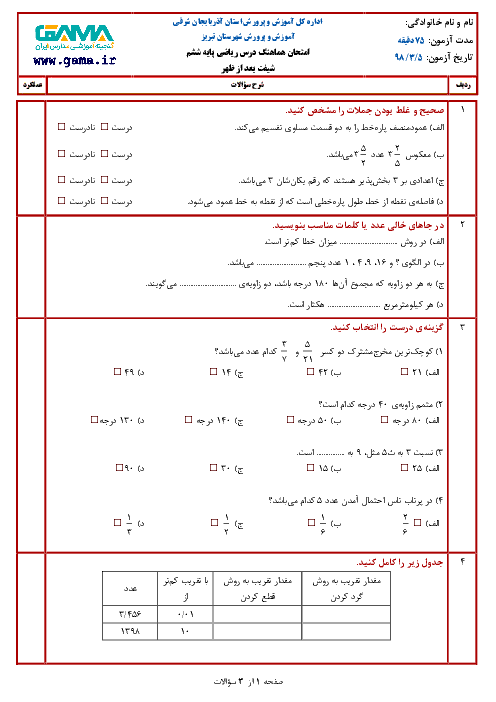 آزمون نوبت دوم ریاضی ششم هماهنگ نواحی پنجگانه شهر تبریز (شیفت عصر) | خرداد 1398 + پاسخ