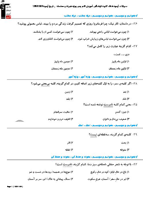 سوالات تستی فارسی و نگارش سوم ابتدائی با پاسخ - درس 1 تا 8