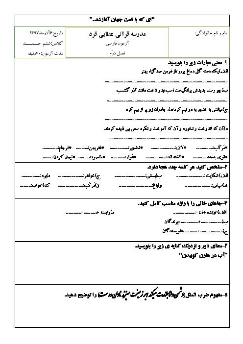 ارزشیابی فصل 2 فارسی ششم دبستان قرآنی عطایی فرد